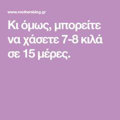 Κι όμως, μπορείτε να χάσετε 7-8 κιλά σε 15 μέρες.