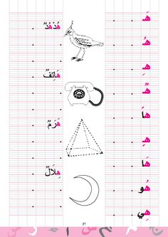 Arabic Text, Arabic Phrases, Quran Arabic, Arabic Alphabet Letters, Arabic Alphabet For Kids, Learn Arabic Online, Arabic Lessons, Arabic Language, Alphabet Worksheets