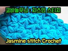[ENG]How to make a tea coaster through Jasmine stitch with a crochet hook Diy Crochet, Crochet Doilies, Crochet Clutch, T Shirt Yarn, Crochet Videos, Diy And Crafts, Crochet Patterns, Stitch, Knitting