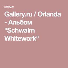 """Gallery.ru / Orlanda - Альбом """"Schwalm Whitework"""""""