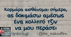 Cool Pictures, Funny Pictures, Funny Pics, Funny Greek, Greek Quotes, English Quotes, It Hurts, Funny Quotes, Jokes