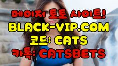 스마트폰배팅く BLACK-VIP.COM 코드 : CATS 생방송토토 스마트폰배팅く BLACK-VIP.COM 코드 : CATS 생방송토토 스마트폰배팅く BLACK-VIP.COM 코드 : CATS 생방송토토 스마트폰배팅く BLACK-VIP.COM 코드 : CATS 생방송토토 스마트폰배팅く BLACK-VIP.COM 코드 : CATS 생방송토토