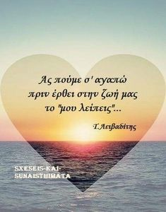 Greek Quotes, Forever Love, Deep Thoughts, Philosophy, Literature, Sayings, Words, Life, Greeks