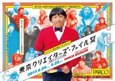 ロバート秋山の人気企画「クリエイターズ・ファイル」初の大型展覧会が開催 Pop Design, Cover Design, Thumbnail Design, Flyer And Poster Design, Ui Web, Japan Design, Poster Ads, Sale Banner, Graphic Design Inspiration