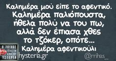 Smart Quotes, Funny Quotes, Funny Images, Funny Pictures, Funny Greek, Funny Statuses, Greek Quotes, English Quotes, Just For Laughs
