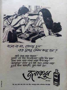 Vintage Advertising Posters, Old Advertisements, Vintage Air, Retro Vintage, Bengali Art, Satyajit Ray, Figure Sketching, Illustration Art, Illustrations