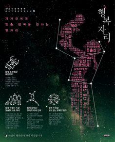 개개인에게 맞춤 행복을 전하는 별자리, 행복자리(출처: 문화체육관광부)