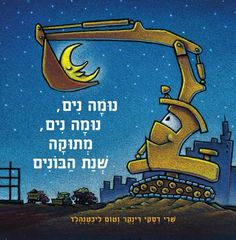 Children's Books for Bilingual English and Hebrew Speakers Children's Picture Books, Children's Books, English Language, Pictures, Childrens Books, Photos, English People, English, Resim