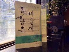 Seoul spring leaflet