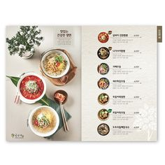菜單 菜單 diy purse making - Diy Bag and Purse Menu Board Design, Cafe Menu Design, Restaurant Menu Design, Seafood Restaurant, Restaurant Identity, Bakery Menu, Food Web Design, Food Graphic Design, Food Poster Design