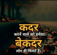 Bad Words Quotes, Motivational Picture Quotes, Inspirational Quotes In Hindi, Reality Of Life Quotes, Good Life Quotes, Hindi Quotes Images, Life Quotes Pictures, Self Respect Quotes, Hindi Good Morning Quotes