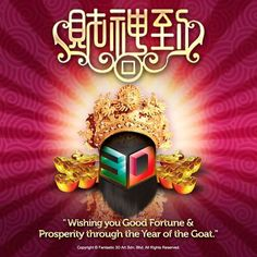 """Penang 3D Trick Art Museum """" Wishing you Good Fortune & Prosperity through the Year of the Goat."""""""