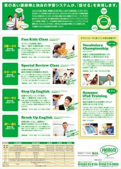 Newspaper Design Layout, Graphic Design Layouts, Layout Design, Hello English, Simple Web Design, Japan Design, Poster Ads, Editorial Layout, Type Setting
