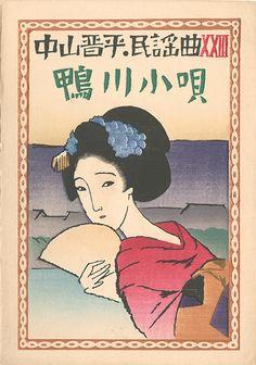 Music Score by Takehisa Yumeji / 中山晋平民謡曲 XXIII 鴨川小唄 竹久夢二