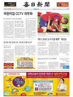 [매일신문 1면] 2015년 1월 23일 금요일