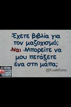 Ok pethana sto gelio! Greek Memes, Funny Greek, Greek Quotes, Funny Images With Quotes, Funny Pictures, Jokes Quotes, English Quotes, True Words, Just For Laughs