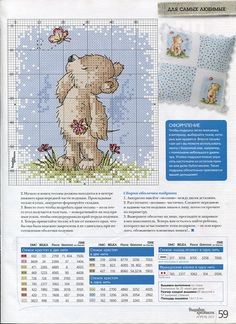 Cross-stitch Little Bear, part 2.. with the color chart...   Gallery.ru / Фото #71 - ВК_04(92)_2012 г. - f-morgan