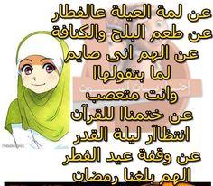 DesertRose,,,, Ramadan Kareem