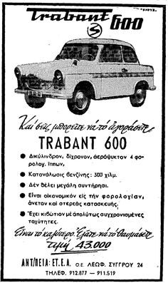 Trabant 600, 1964 Vintage Advertising Posters, Old Advertisements, Vintage Ads, Vintage Photos, Greece History, Old Time Photos, Retro Ads, Beautiful Beaches, Athens