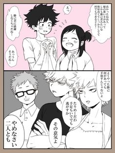 Midoriya Inko & Midoriya Izuku & Bakugou Mitsuki & Bakugou Katsuki & Bakugou Masaru