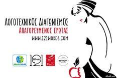 Το 121 Wordsδιοργανώνει έναν νέο λογοτεχνικό διαγωνισμό σε συνεργασία με τις Εκδόσεις Venus, Anubis και Brain Ware. Venus, Words, Fictional Characters, Fantasy Characters, Horse, Venus Symbol