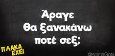 North Face Logo, The North Face, Greek Memes, Babe, Company Logo, Jokes, Humor, Funny, Husky Jokes