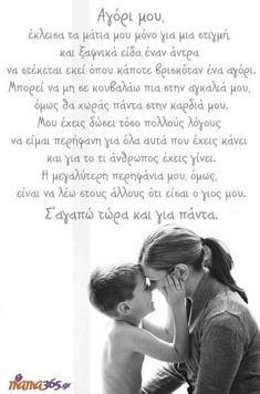 Mommy Quotes, Son Quotes, Greek Quotes, Words Quotes, Life Quotes, Sayings, My Children Quotes, Quotes For Kids, Big Words