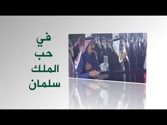 في ذكرى اليوم الوطني، الشاعر مشعل الحارثي - YouTube