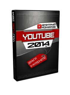 Как зарабатывать на YouTube Без копейки вложений? http://glopages.ru/affiliate/1539238