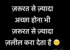 Feeling Sad Quotes, Love Hurts Quotes, Hurt Quotes, Now Quotes, Motivational Picture Quotes, People Quotes, Hindi Quotes Images, Hindi Words, Quotable Quotes