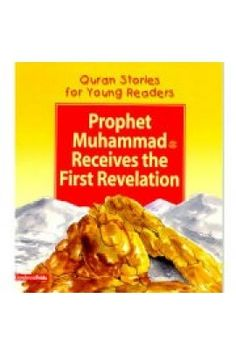 Prophet Muhammad Receives the First Revelation [PB] by Saniyasnain Khan (S) Prophet Muhammad, Quran, The One, Islamic, Learning, Kids, Children, Teaching, Holy Quran