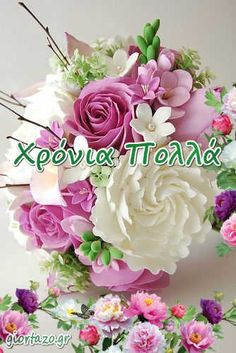 Name Day Wishes, Happy Name Day, Greek Name Days, Happy Birthday Aunt, Mobiles, Cute Girls, Birthday Cards, Diy And Crafts, Floral Wreath