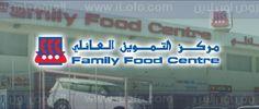 عروضات مركز التموين العائلى قطر 16 – 21 نوفمبر 2015 Weekly Deals
