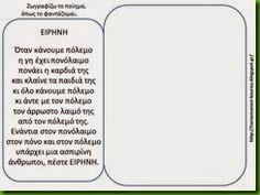 ειρηνη Hoe, Dog Tags, Greek, Peace, School, Greek Language, World
