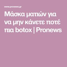 Eyes never again to make Botox Pronews Source by jahreindeep Make Me Up, How To Make, Beauty Recipe, Healthy Tips, Beauty Hacks, Remedies, Health Fitness, Hair Beauty, Skin Care