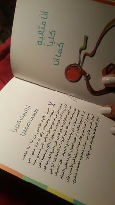 My Life Quotes, Book Quotes, Words Quotes, Beautiful Arabic Words, Arabic Love Quotes, Positive Words, Positive Quotes, Learning Websites, Quotes About Everything