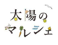 [太陽のマルシェ]オーガニック野菜・食品・雑貨が大集合! 日本最大級規模の都市型<太陽のマルシェ>東京都中央区勝どきにて2015年1月10日(土)、11日(日)開催