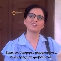 Funny Status Quotes, Funny Greek Quotes, Funny Statuses, Greek Tv Show, Greek Memes, Jaba, Funny Facts, True Words, Just For Laughs