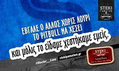 Έβγαλε ο άλλος χωρίς λουρί  @Doctor___Love - http://stekigamatwn.gr/s4944/