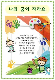 미술작품집표지 / 어린이집활동집 표지 / 활동모음집 표지 / 미술활동집 표지 : 네이버 블로그 Korean Phrases, Kindergarten, Language, Classroom, Education, Learning, Children, Poster, Crafts