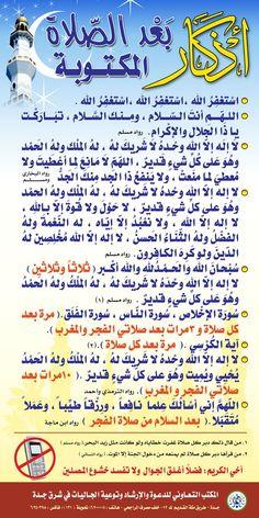 à l'écran de mon téléphone portable Islam Beliefs, Duaa Islam, Islam Hadith, Islam Quran, Quran Quotes Love, Quran Quotes Inspirational, Islamic Love Quotes, Muslim Quotes, Muslim Religion