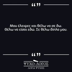 Quotes To Live By, Life Quotes, Work Hard In Silence, Endless Love, Live Laugh Love, Greek Quotes, Love Notes, You And I, Poetry