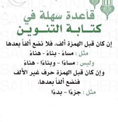 Arabic Quotes, Islamic Quotes, Vie Motivation, Learn Arabic Online, Islam Beliefs, Beautiful Arabic Words, Talking Quotes, Arabic Language, Learning Arabic