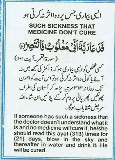 Such Sickness That Medicine Don't Cure Subhannallah.turn to Allah S.W seek guidance and the answer is there. The Holy Quran Quran Quotes Inspirational, Islamic Love Quotes, Muslim Quotes, Religious Quotes, Motivational Quotes, Duaa Islam, Allah Islam, Islam Quran, Quran Pak