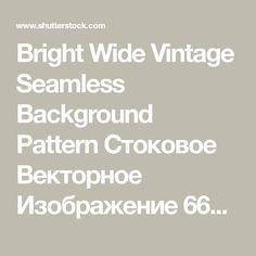 Bright Wide Vintage Seamless Background Pattern Стоковое Векторное Изображение 666978703 - Shutterstock