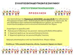 Χριστουγεννιάτικη εκδήλωση από το Σύλλογο Εκπαιδευτικών Π.Ε.Ζακύνθου