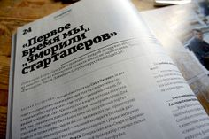 Type in use: Russian art director of Kommersant publishing house Anataloy Gusev, chose Adelle for the redesign of the business magazine Секрет фирмы (Sekret Firmy), now featured in our website.