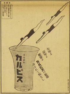 カルピス製造株式会社:昭和6年(1931年)8月21日。