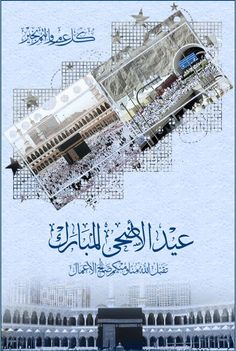 Eid Greeting Cards on Behance Eid Mubarak Quotes, Eid Quotes, Eid Mubarak Wishes, Eid Ul Adha Images, Eid Images, Islamic Images, Eid Greeting Cards, Eid Cards, Happy Ramadan Mubarak