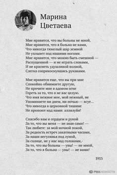 Quotes And Notes, Poem Quotes, Life Quotes, Russian Quotes, Poetry Poem, Love Poems, Some Words, Wallpaper Quotes, Quotations